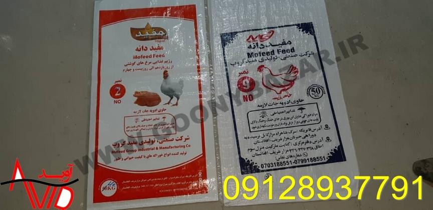 فروش گونی در اصفهان